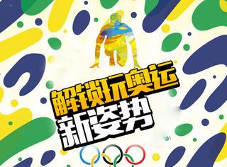 玩奥运指南 | 3大姿势,助你里约大冒险活着回来!