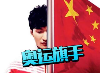 中国奥运代表团的旗手雷声,既是颜王又是学霸,新晋男神就你了
