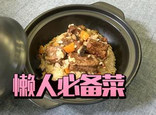 【鲜男料理】懒人必备的电饭锅排骨焖饭