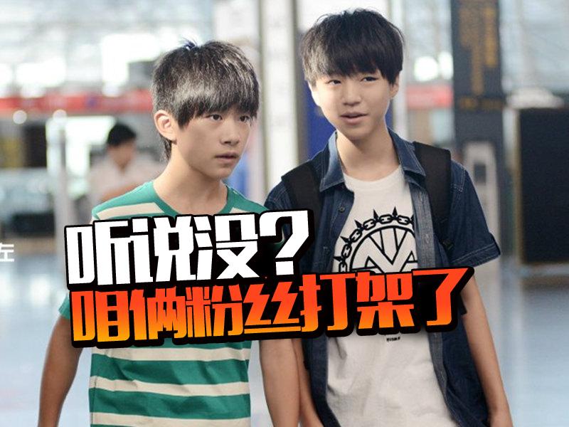 今天不是TFboys三周年纪念日吗,千玺和王俊凯粉丝咋打起来了?