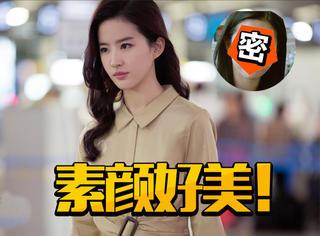 刘亦菲上妆是天仙,但是素颜比天仙更仙儿啊!