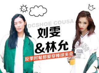 夹克大撞衫,刘雯、林允、王丽坤都爱反季穿衣!