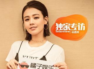 专访马思纯:鹿晗像小孩,井宝成熟,但他俩都不把我当女人