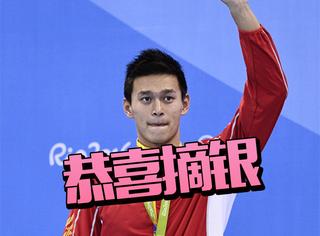 孙杨400米自由泳摘银,别哭,我们跳起来抱抱你