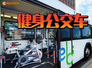 伦敦新设计健身公交车,懒人们有救了!