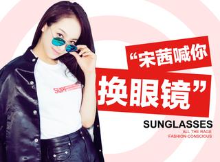 宋茜戴着超大太阳镜,遮掉半边脸也能继续撩妹啊!