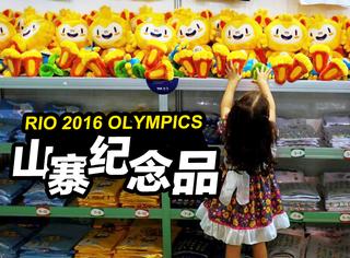 里约自己支持卖山寨奥运纪念品?人家真不是闹着玩呢!