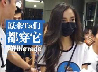 "【明星同款】也太胆大了, Angelababy背了只""熊猫""逛机场!"
