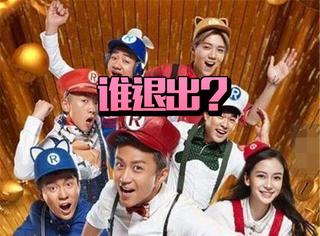 《奔跑吧兄弟5》什么时候播出,网传baby鹿晗将退出?