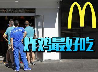 奥运村最受欢迎的竟然是麦当劳,不过大家都得偷着吃