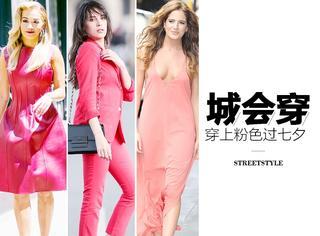 不要再羡慕别人的浪漫七夕节了,穿点粉色在身上你也能美的冒泡!