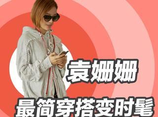 同样是卫衣配短裤,为什么袁姗姗穿就比你好看?