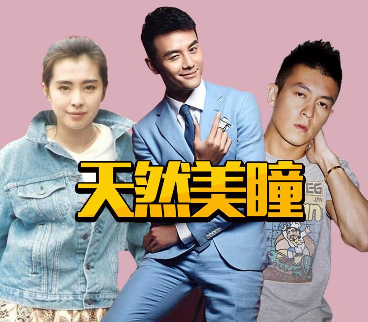 王祖贤、王凯、陈冠希,原来这些人都自带一双天然美瞳啊!