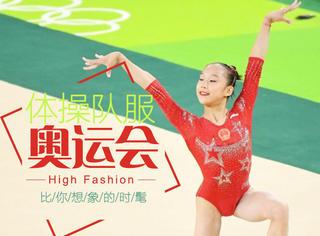奥运会上的体操姑娘们真是越来越长心了,光服装上就能分出个胜负!