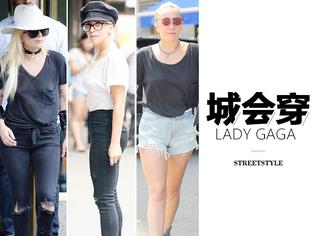 Lady Gaga告别怪异画风,其实穿这么正常就能时髦的有个性呢!