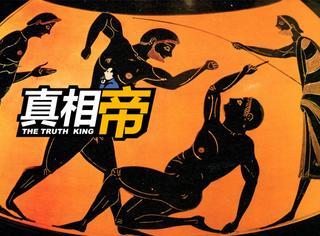 【真相帝】参加古代奥运会竟然要绑JJ,还得被鞭打