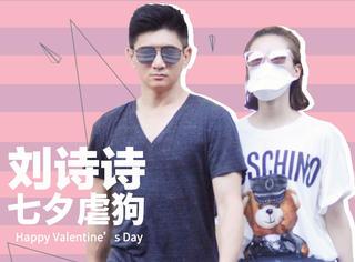 刘诗诗七夕穿卡通T恤秀恩爱,这小媳妇真是越来越俏皮了!