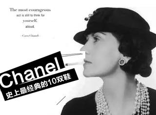 Chanel史上最经典的10双鞋