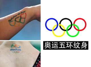 番茄炒蛋什么的都弱爆了!有运动员干脆把奥运五环纹在了身上!服不服!
