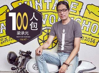 """100人100包之梁承光丨他是听京剧长大的鼓手,最早接触的摇滚乐都是按""""斤""""买来的!"""