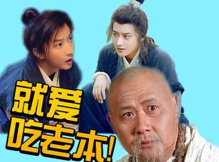 吃老本没完,拍了电影又拍剧《大话西游》快被刘镇伟吃干抹净了