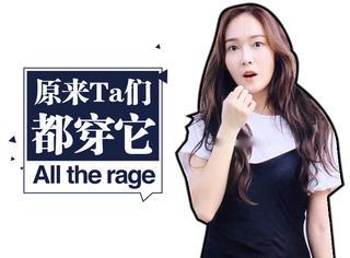 【明星同款】郑秀妍的这套黑白配,鞋子和包可是为她撑足了气场