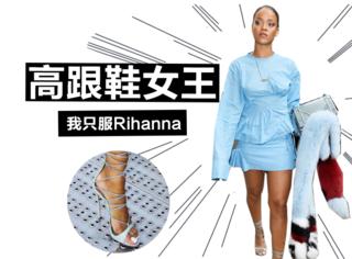 """穿细高跟还能如履平地,这""""神技""""我只服Rihanna!"""