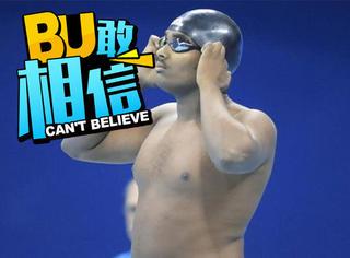 别笑!虽然胖出天际,他真是来参加游泳比赛的