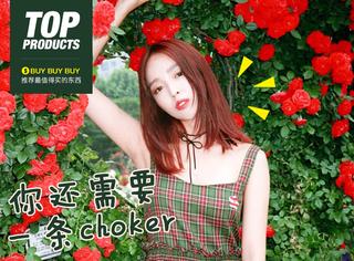 【买买买】没想到Tiffany的choker才要150元,而且百搭又时髦呢!