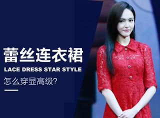 女明星最爱的蕾丝裙,穿不好就变地摊货?!