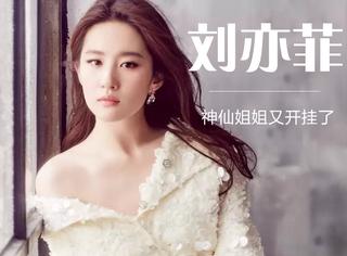 【时装片】刘亦菲又开挂!西装、仙裙两种模式互撩简直服气!