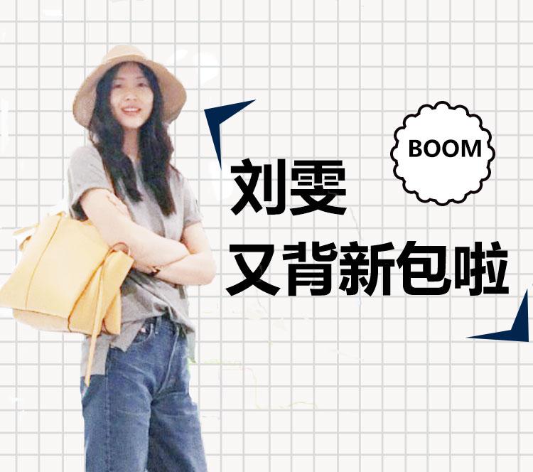 刘雯又双叒叕换新包啦!想买包,跟着刘雯就对啦!