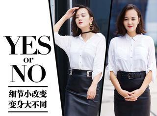 Yes Or No | 凭什么别人穿白衬衫时髦上天,而你穿就土掉渣?
