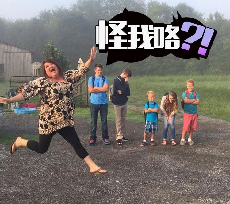 把放暑假的熊孩子送回学校,妈妈原来这么开心