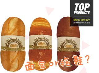 【买买买】饿了吗?来双面包拖鞋吧!
