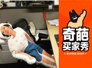 【奇葩买家秀】葛大爷北京瘫出抱枕,搂着它再也离不开沙发了