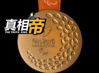 【真相帝】奥运金牌竟然都是银行造出来的