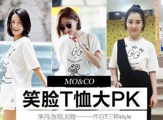 朱丹、张俪、刘璇都爱上了同一件白T,结果搭出来的风格差别怎么这么大呢?