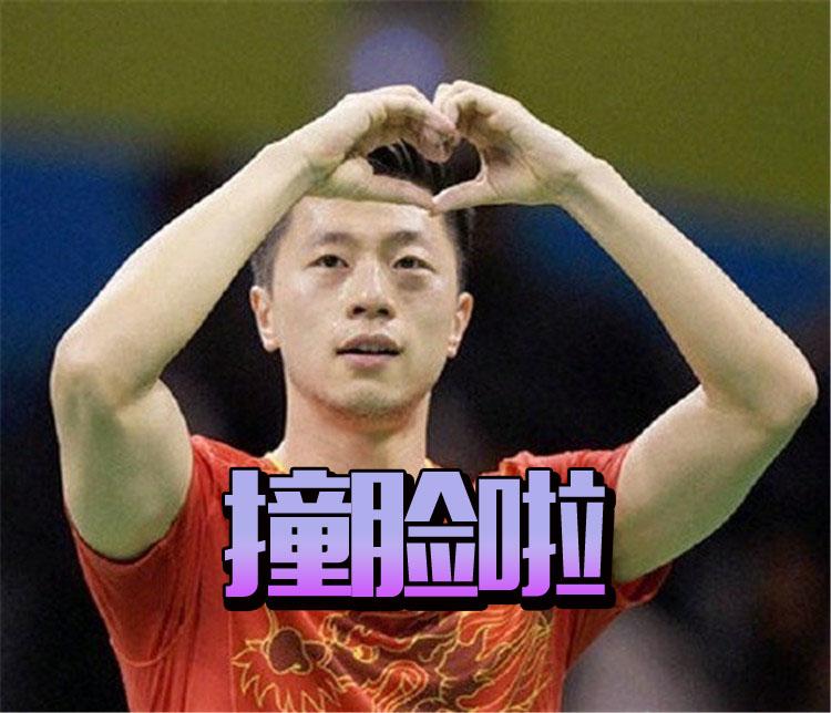 乒乓男单大满贯马龙竟和这么多人撞过脸?!