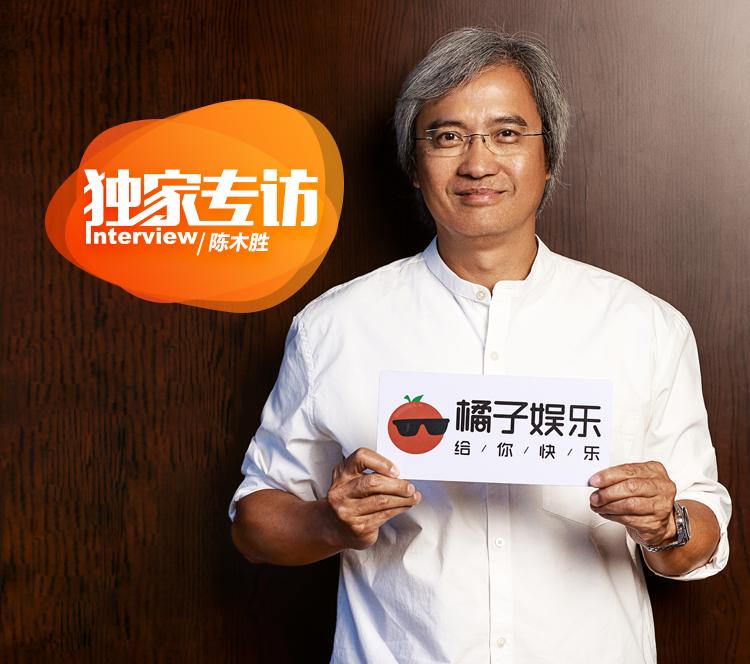 专访陈木胜:任何人都能请我拍电影,只是我怕没有档期