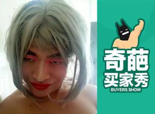 【奇葩买家秀】戴上假发,邪魅眼神小伙自编自演了一出戏!