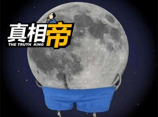 【真相帝】月球上除了脚印,还留下了96包人类的屎