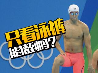 张继科内裤走光,只看泳裤你能猜出这是哪个国家运动员么?