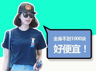 刘诗诗全身搭配竟不到1000元!不用吃土也买得起!