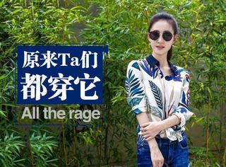 【明星同款】王丽坤已经穿起了早秋最Chic装扮,你还在等什么?