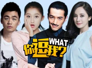 《真正的男子汉》第二季名单确定?怎么还有杨幂关晓彤?