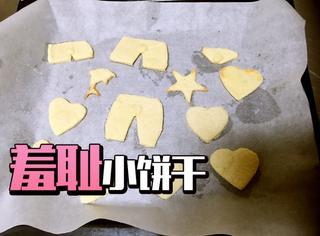 【鲜男料理】激凸泳裤小饼干,你想吃孙杨还是宁泽涛的?
