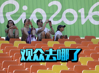 奥运观众席空荡荡一片,组委会的解释是在开玩笑吗?