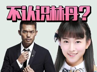 """SNH成员张丹三发微博称""""不认识林丹"""",于是网友炸了"""