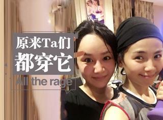 【明星同款】别八卦了,刘涛,杨紫姐妹团都一起去健身房挥洒汗水啦~
